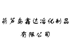 葫芦岛鑫达冶化制品有限公司