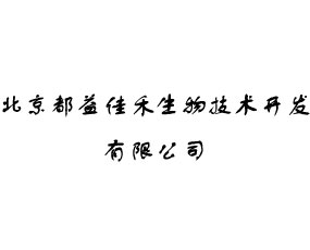 北京都益佳禾生物技术开发有限公司