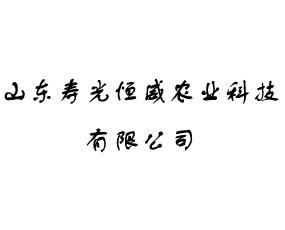 山东寿光恒威农业科技有限公司