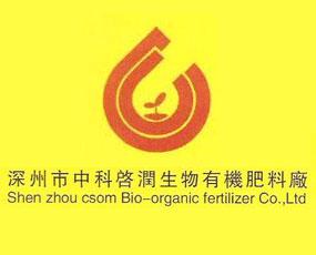 深州市中科启润生物有机肥料厂