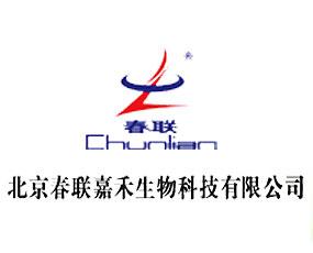 北京春联嘉禾生物科技有限公司