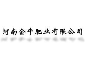 河南金牛肥业有限公司