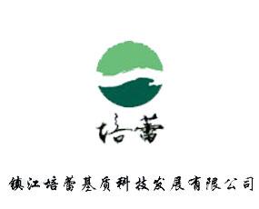 镇江培蕾有机肥有限公司