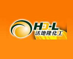郑州活地隆化工有限公司