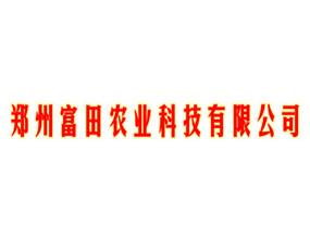 郑州富田农业科技有限公司