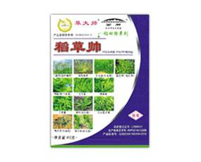 苏州市宝带农药有限责任公司