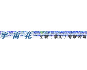 重庆宇宙花生物(集团)有限公司