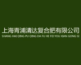 上海青浦清达复合肥有限公司