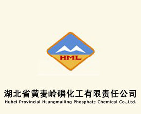 湖北省黄麦岭磷化工有限责任公司