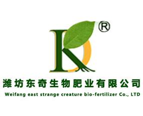潍坊东奇生物肥业有限公司