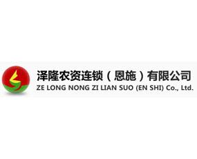 泽隆农资连锁(恩施)有限公司