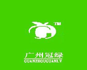 广州冠绿肥料有限公司