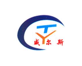 潍坊威尔斯肥业有限公司