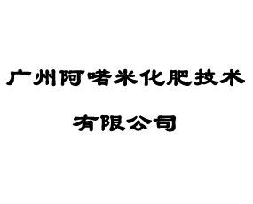 广州阿喏米化肥技术有限公司