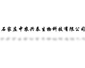 石家庄中农兴泰生物科技有限公司