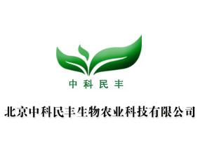 北京中科民丰生物农业科技有限公司