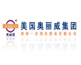 郑州一步到位肥业有限公司