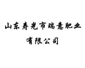 山东寿光市瑞意肥业有限公司