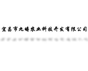 宜昌市九畴农业科技开发有限公司