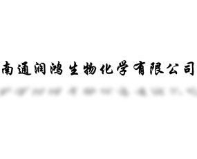 南通润鸿生物化学有限公司