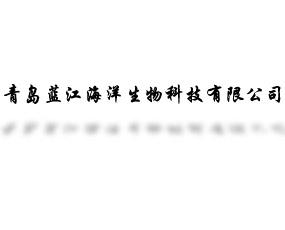 青岛蓝江海洋生物科技有限公司