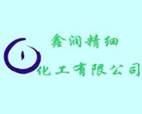烟台鑫润精细化工有限公司