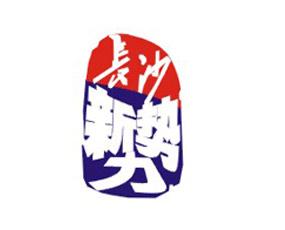长沙新势力农资有限公司