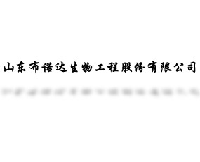 山东布诺达生物工程股份有限公司