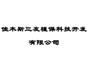 佳木斯三友植保科技开发有限公司