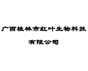 广西桂林市红叶生物科技有限公司