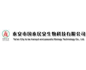 泰安市国泰民安生物科技有限公司