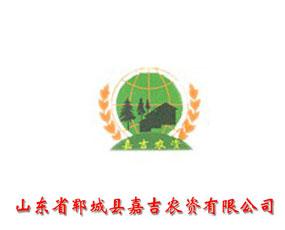 郓城嘉吉农资有限公司