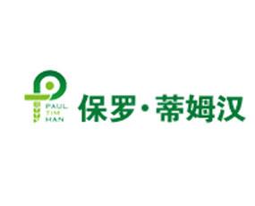 保罗蒂姆汉(潍坊)生物科技有限公司