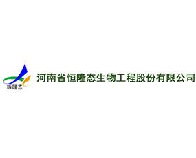 河南省恒隆态生物工程股份有限公司