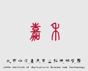 北京中澳嘉禾农业科技研究院