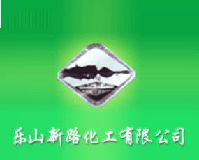 乐山新路化工有限公司