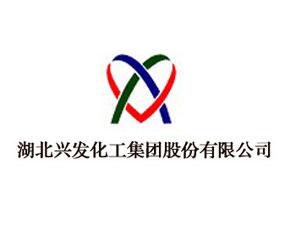 湖北兴发化工集团股份有限公司