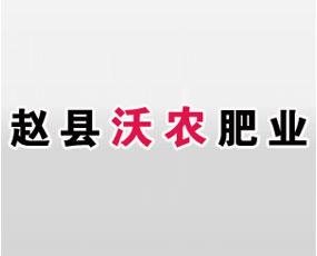 赵县沃农肥业