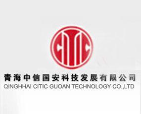 青海中信国安科技发展有限公司