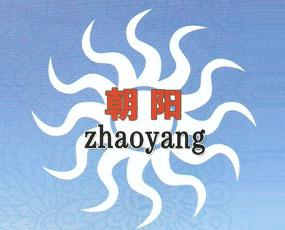 江西省朝阳化肥有限公司