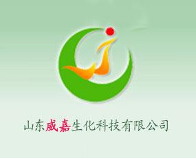 山东威嘉生化科技有限公司