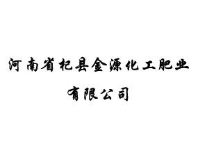 河南省杞县金源化工肥业有限公司