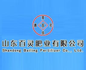 山东百灵肥业有限公司
