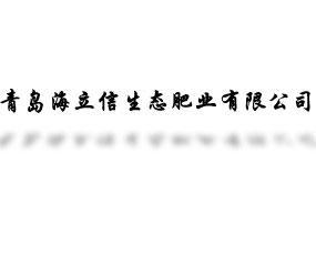 青岛海立信生态肥业有限公司
