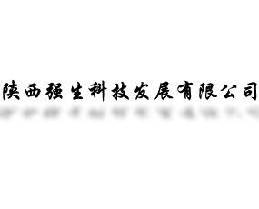 陕西强生科技发展有限公司