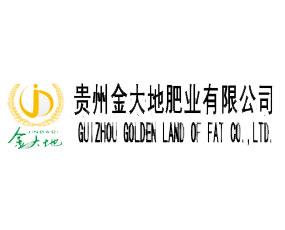 贵州金大地肥业有限公司