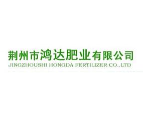 荆州市鸿达肥业有限公司