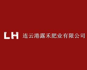 连云港露禾肥业有限公司