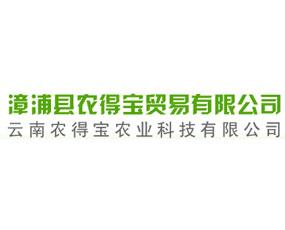 漳浦农得宝贸易有限公司