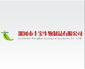 漯河市丰宝生物制品有限公司